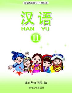 Hanyu 汉语(Mandarin Chinese Language), Book 11