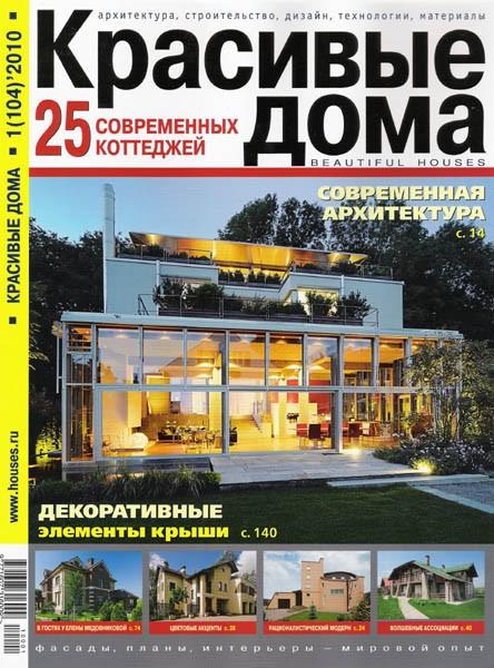 Красивые дома №1 (январь 2010)