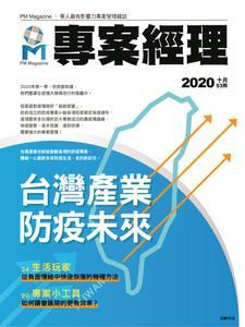 PM Magazine 專案經理雜誌 - 九月 30, 2020