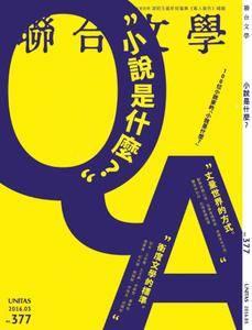 聯合文學UNITAS a literary monthly - 三月 2016