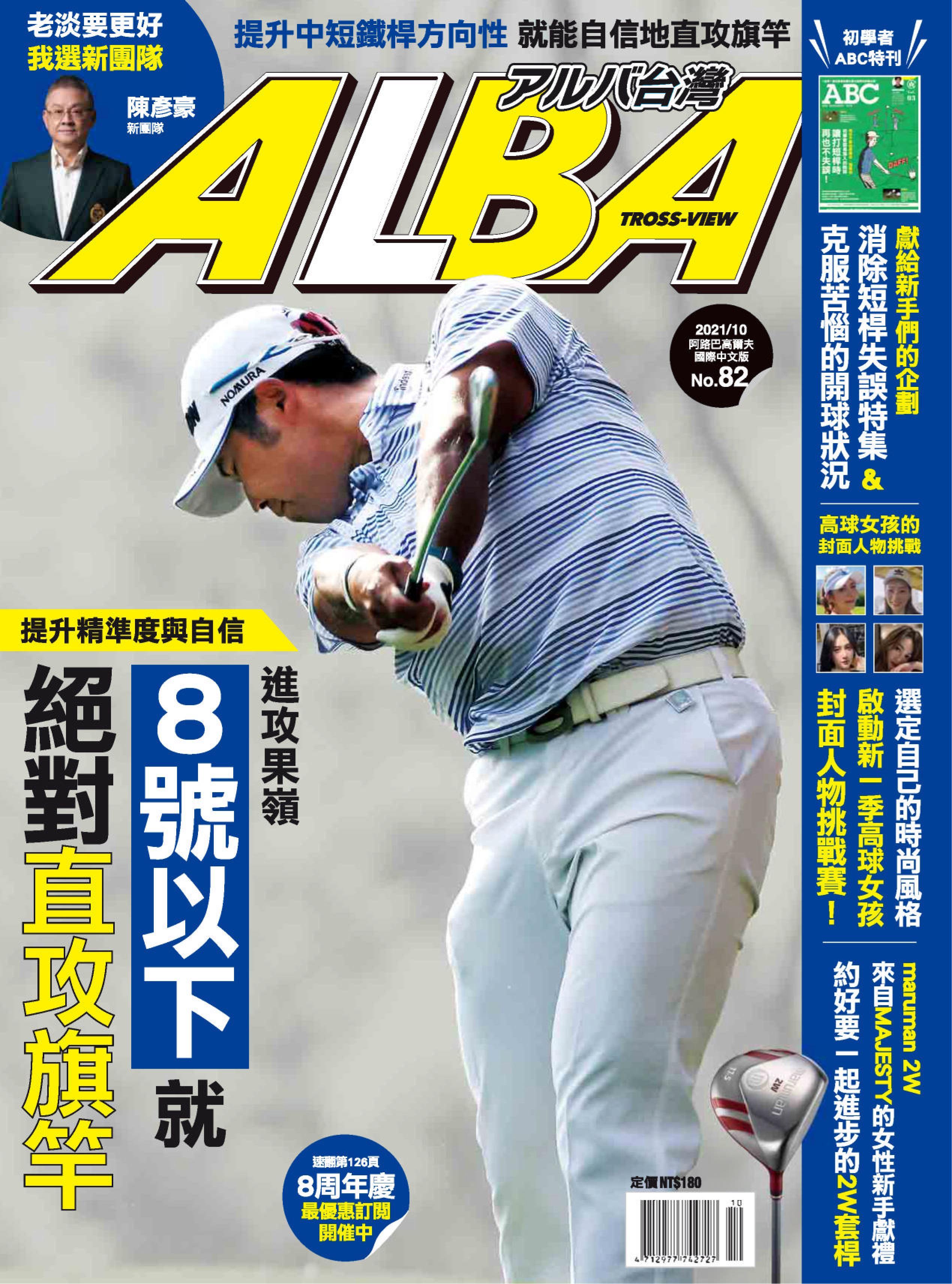 Alba Tross-View 阿路巴高爾夫 國際中文版 - 十月 2021