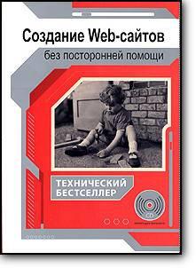 В.Н.Печников, «Создание Web-сайтов без посторонней помощи»