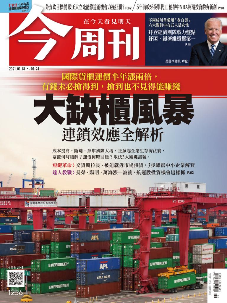 Business Today 今周刊 - 18 一月 2021