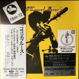 Sunao Wada Quartet / Sextet - Coco's Blues (1972) [Japan 2006] SACD ISO + Hi-Res FLAC
