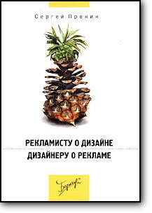Сергей Пронин, «Рекламисту о дизайне. Дизайнеру о рекламе»