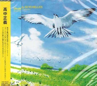 Masayoshi Takanaka - Ukulele Seychelles (Japan Edition) (2011)