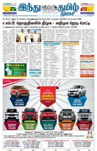 The Hindu Tamil - மார்ச் 18, 2019