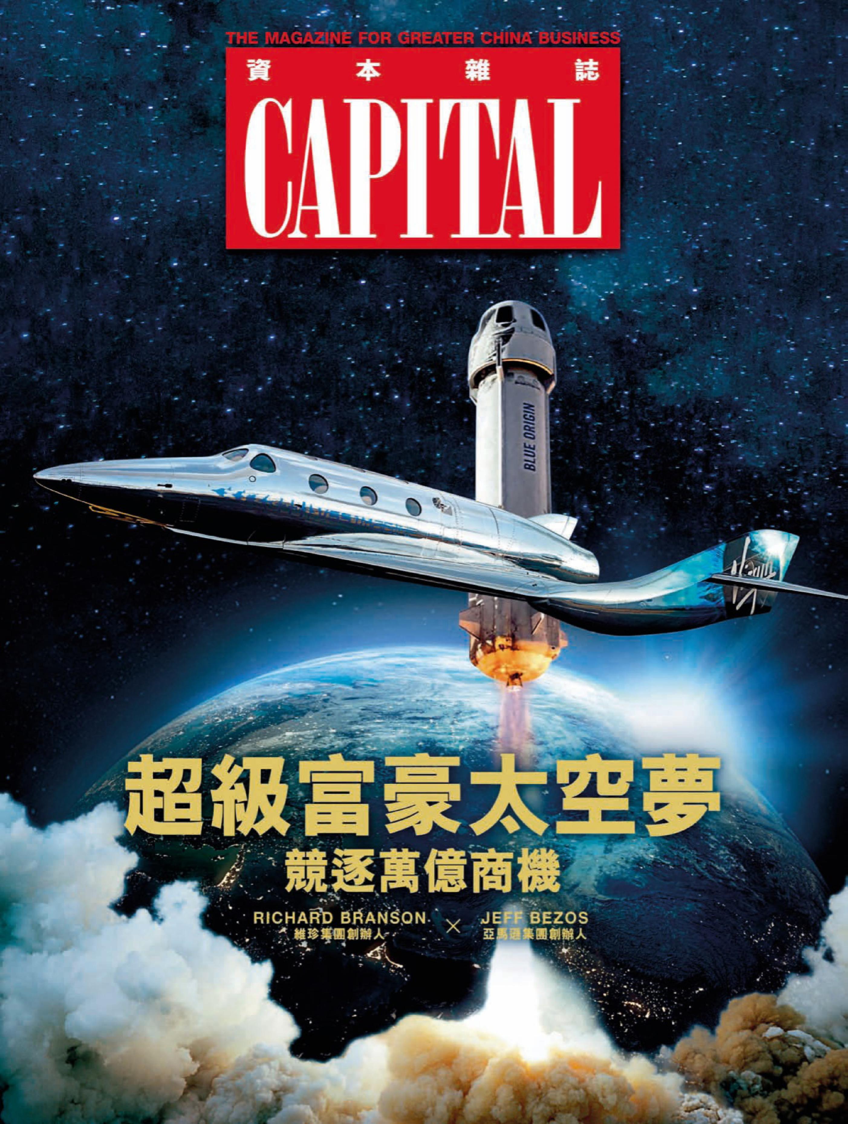 Capital 資本雜誌 - 八月 2021