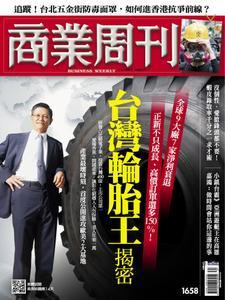 Business Weekly 商業周刊 - 26 八月 2019