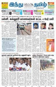 The Hindu Tamil - ஜூலை 25, 2018