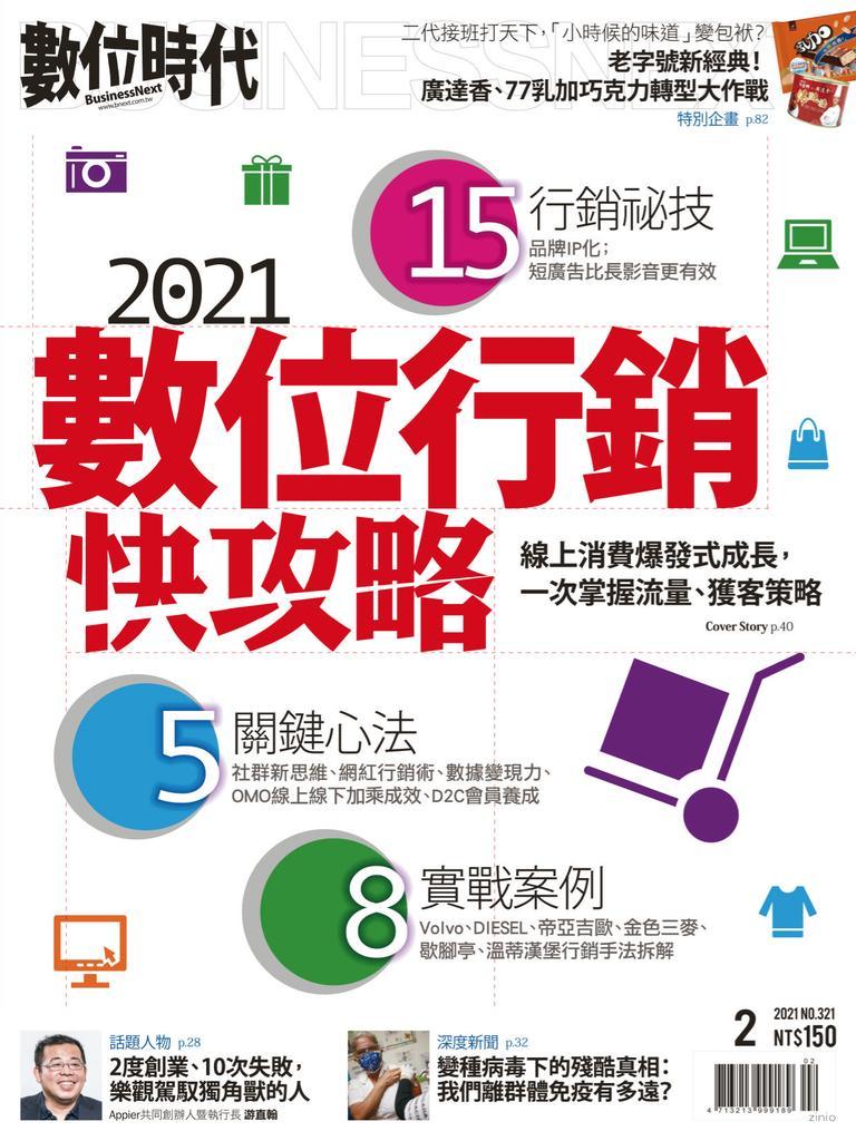 Business Next 數位時代 - 二月 2021
