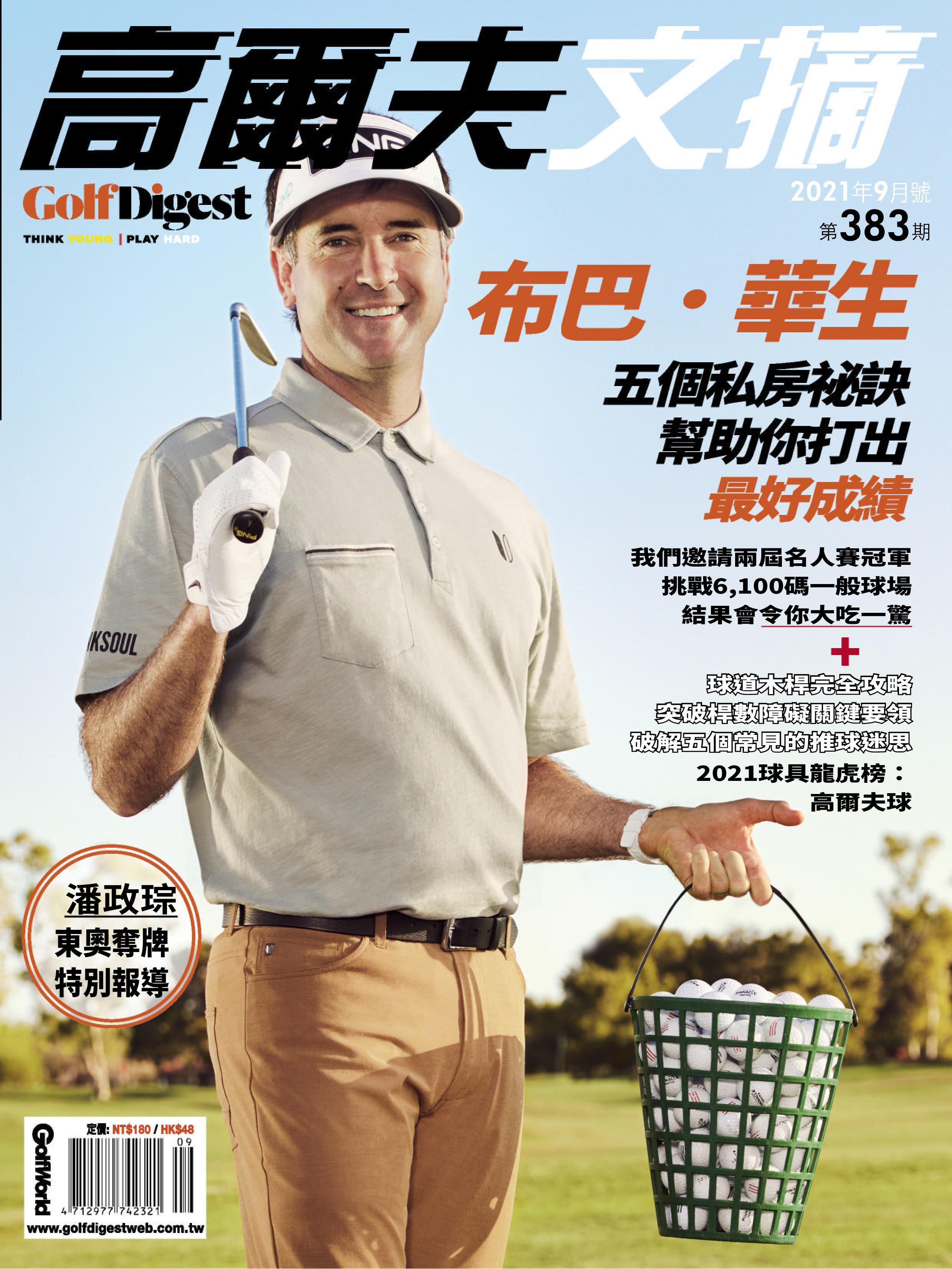 Golf Digest Taiwan 高爾夫文摘 - 九月 2021