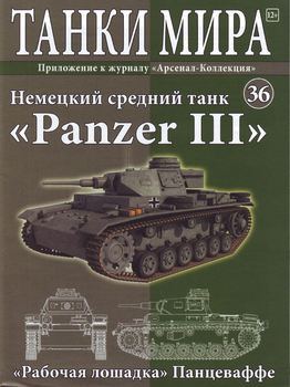 """Немецкий средний танк """"Panzer III"""" (Танки Мира №36)"""