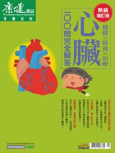 Common Health Body Special Issue 康健身體百科 - 十一月 20, 2019