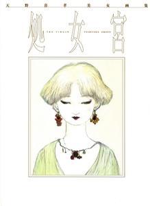 The Virgin, Yoshitaka Amano