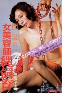 Female Beautician Rope Discipline (1981)