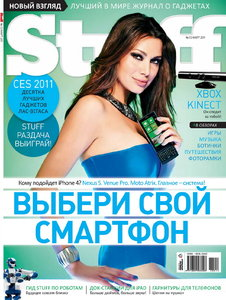 Stuff No.3 Russia – March 2011