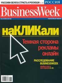 Журнал Business Week Россия N36 2-8.10.2006 г. (PDF) (2 варианта)