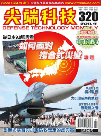 Defense Technology Monthly - April 2011 (N°320)