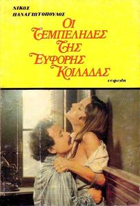The Idlers of the Fertile Valley (1978) Oi tembelides tis eforis koiladas