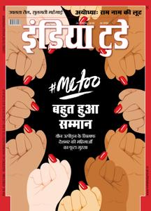 India Today Hindi Edition - अक्टूबर 23, 2018