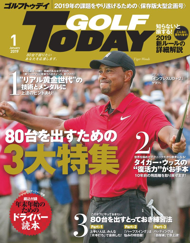 Golf Today Japan - 12月 2018
