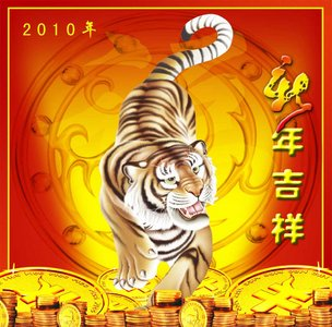 PSD - New Year Tiger Card