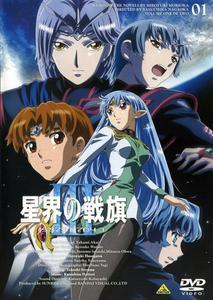 Seikai no Senki III (2005)