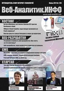 Веб-Аналитик.ИНФО N1 (июнь / 2011)