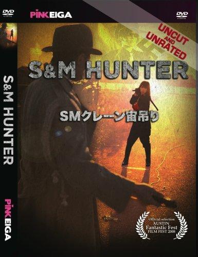 S&M Hunter (1986) Kinbaku · SM · 18-sai