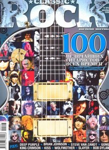 Classic rock №12 (81) декабрь 2009