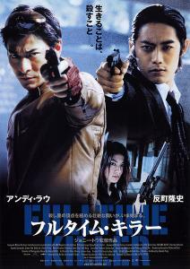 Fulltime Killer (2009) Chuen jik sat sau