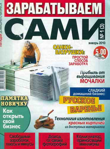 Зарабатываем сами №1 (январь 2010)