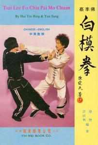 Tsai Lee Fo Chia Pai Mo Chuan (Repost)