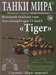 "Немецкий тяжелый танк Panzerkampfwagen VI Ausf E ""Tiger""  (Танки Мира №38)"