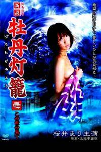 Lust in Hell: Edge of the World (2009)