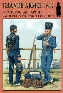 Французская армия: Саперы и моряки гвардии (Grande Armee 1812 №5)
