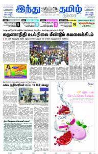 The Hindu Tamil - ஆகஸ்ட் 07, 2018