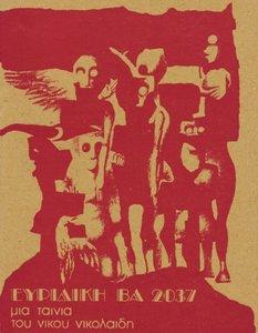 Euridice BA 2O37 (1975) Ευρυδίκη Β.Α. 2037