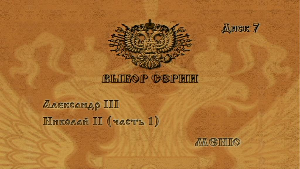 Russian Empire / Российская Империя. Том 4 (2000) [ReUp]
