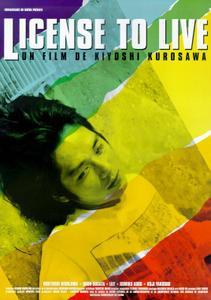 License to Live (1995) Ningen gôkaku