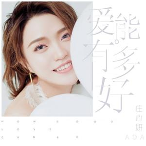 Zhuang Xin Yan - How Good Love Can Be (2018)