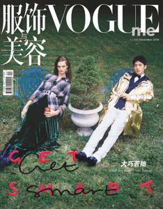 Vogue Me - 一月 2019