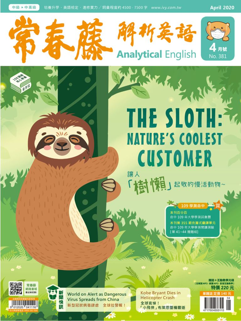 Ivy League Analytical English 常春藤解析英語 - 三月 2020