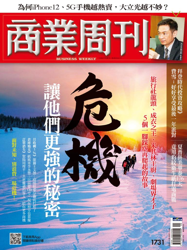 Business Weekly 商業周刊 - 2021.1.18