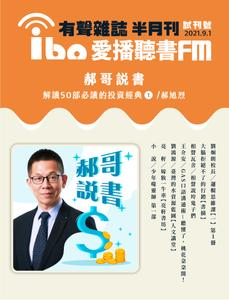 ibo.fm 愛播聽書FM有聲雜誌 – 27 八月 2021