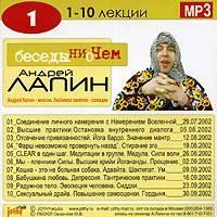 Андрей Лапин. Беседы ни о чем. 1-10 лекции (аудиокнига MP3)