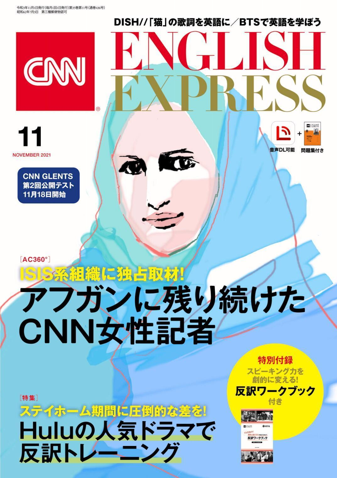 CNN ENGLISH EXPRESS – 10月 2021