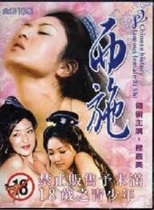 Chinese History Famous Female Xi Shi (2000)