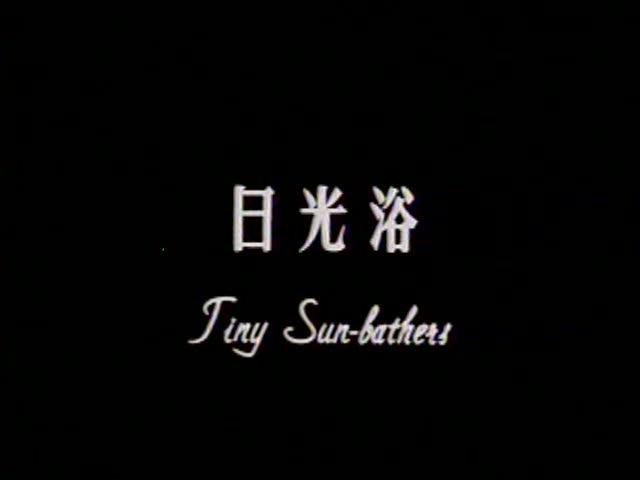 [Animation] Tiny Sun-bathers (1998) by Olivier Boulanger & Martin Koscielniak